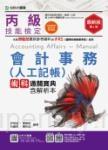 丙級會計事務(人工記帳)術科通關寶典含解析本 - 最新版(第四版)