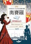 奧賽羅 Othello:永恆的莎士比亞改寫劇本8(25K彩色+1MP3)