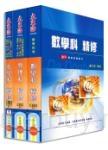 警專甲組(消防安全/海洋巡防)專業科目套書