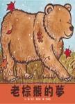 老棕熊的夢