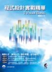程式設計實戰精華:使用Visual Basic(附CD)