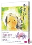 岩崎知弘繪畫的33個祕密:溫潤彩筆下的純真童年
