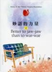 妙語的力量 2:Better to jaw-jaw than to war-war
