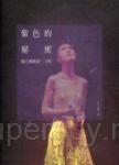 紫色的秘密:楊千嬅歌影二十年