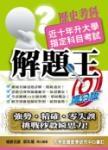 106升大學指定科目考試解題王:歷史考科