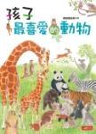 自然世界:孩子最喜愛的動物