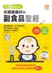 父母DIY:對寶寶最好的副食品聖經