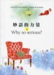 妙語的力量 1:Why so serious?