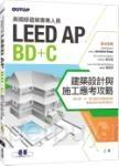 美國綠建築專業人員LEED-AP BD+C建築設計與施工應考攻略
