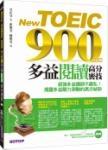 New TOEIC 900分必備:多益閱讀高分密技(雙書+防水書套)