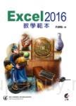 Excel 2016 教學範本