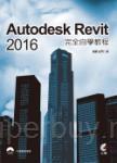 Autodesk Revit 2016 完全自學教程(附DVD)