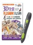 3D全景英語圖解大百科(點讀精裝版)+LivePen智慧點讀筆 超值組合