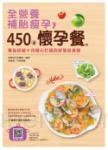 全營養補胎瘦孕450道懷孕餐:專為妊娠+月精心打造的好氣色食譜