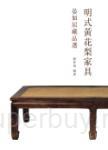 明式黃花梨家具:晏如居藏品選