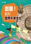 出發!航向世界千年文化