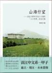 山海佇望:淡江大學中文系六十週年「六十有夢」紀念文集
