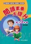 閱讀素養大提升(國小3年級)