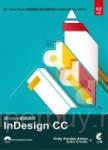 跟Adobe徹底研究InDesign CC