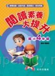 閱讀素養大提升(國小4年級)