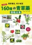 常備160種青草藥寶典:善用到位不求人