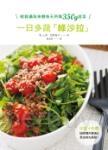 一日多蔬綠沙拉:吃得飽+熱量低+營養夠!輕鬆攝取身體每天所需350g蔬菜,帶給你營養&飽足♪