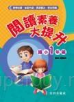 閱讀素養大提升(國小1年級)