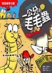 數學童話王國:一公分的毛毛蟲
