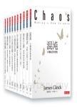 天下文化科學人文25周年十大經典套書