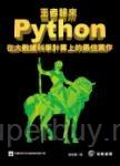 王者歸來:Python在大數據科學計算上的最佳實作