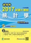 研究所2017試題大補帖【統計學】(105年試題)