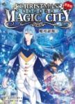 聖誕的魔法城:魔境謎蹤3【漫畫版】