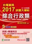 台電雇員2017試題大補帖【綜合行政類】共同+專業(97~105年試題)