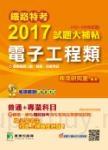 鐵路特考2017試題大補帖【電子工程類】普通+專業(103~105年試題)高員三級、員級、佐級