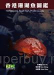 香港珊瑚魚圖鑑