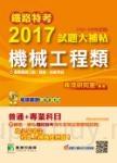 鐵路特考2017試題大補帖【機械工程類】普通+專業(103~105年試題)高員三級、員級、佐級