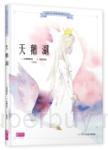岩崎知弘經典童話繪本系列:天鵝湖