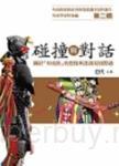 碰撞與對話:關於「卑南族」的想像與部落現實際遇:卑南學資料彙編第二輯