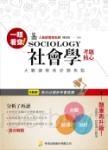 一眼看穿社會學考題核心(初版)