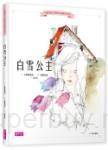 岩崎知弘經典童話繪本系列:白雪公主