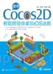 使用Cocos2D輕鬆開發商業版iOS遊戲