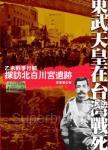 東武天皇在台灣戰死:探訪北白川宮遺跡