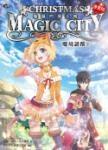聖誕的魔法城:魔境謎蹤2【漫畫版】