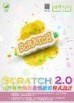 Scratch 2.0元件堆疊動畫遊戲繪畫程式設計(附綠色範例檔)