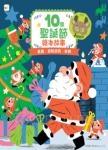 10個聖誕節 繪本故事