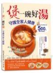 煲一碗好湯,守護全家人健康:跟名廚學最正宗的500道港式滋補靚湯