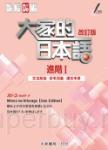 大家的日本語 進階Ⅰ 改訂版 文法解說・參考詞彙・課文中譯(二版)