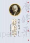 符號‧跨域‧廖修平(附DVD)