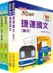 105年台北捷運公司招考(助理工程員-電機維修)套書(贈題庫網帳號、雲端課程)