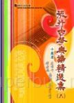 簡譜、樂譜:流行古箏樂譜精選 第6冊(適用古箏)